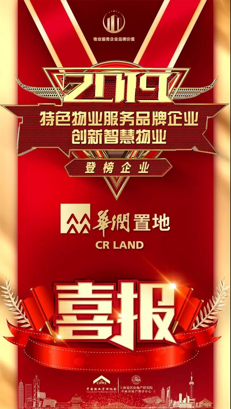 中国物业管理协会_华润物业 品牌价值50强_中物研协